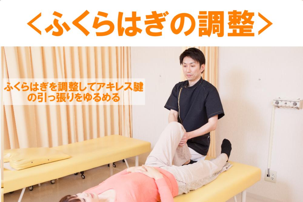 下腿三頭筋の調整 足底筋膜炎