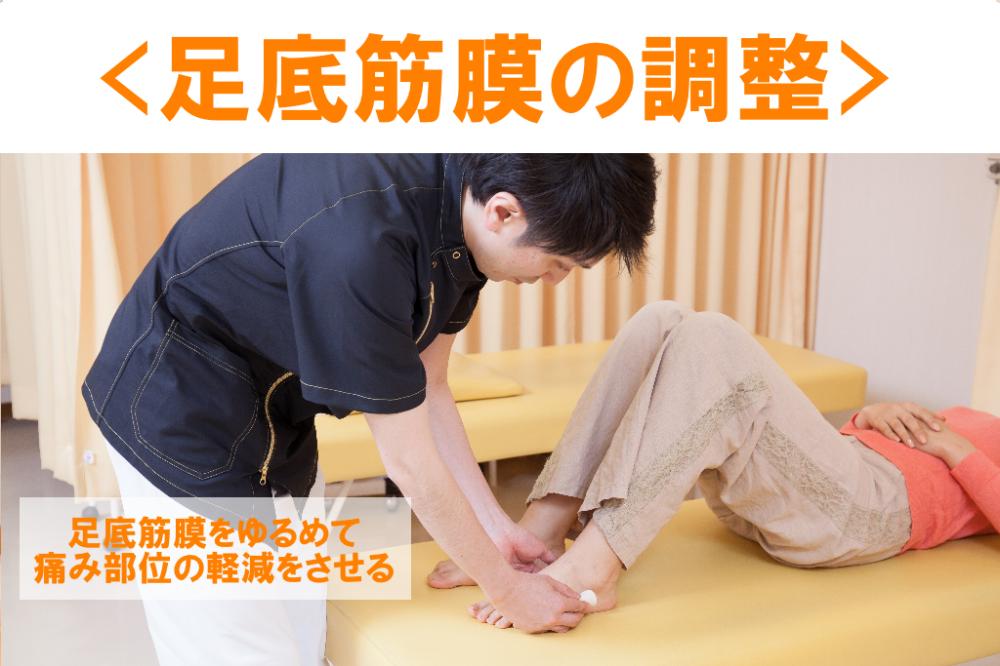 足底筋膜炎の調整 施術