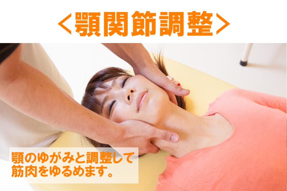 顎関節周りの筋肉の調整